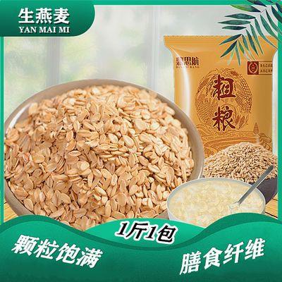 新鲜农家生燕麦片1斤多规格燕麦米粥料无糖生燕麦片燕麦米