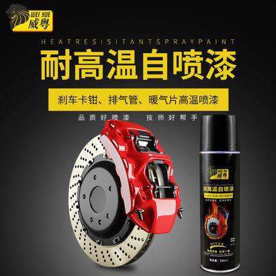 耐高温自喷漆汽车卡钳漆摩托车排气管暖气片改色发动机翻新高温漆