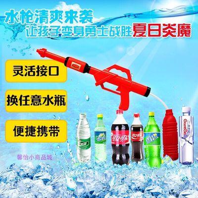 儿童水枪玩具高压水枪漂流水炮射程远可乐矿泉水瓶水枪打水仗水枪