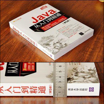 热销Java从入门到精通(第5五版) 计算机电脑编程入门自学零基础书