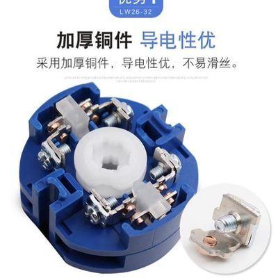 万能转换开关LW26-32A四档三节三路两线电源切换三选一组合旋钮