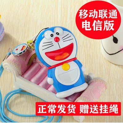 哆啦A梦儿童卡通小手机迷你直板男女孩学生备用超长待机移动电信