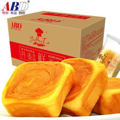 ABD手撕面包一整箱原味奶香小面包软面包早餐食品网红蛋糕点批发