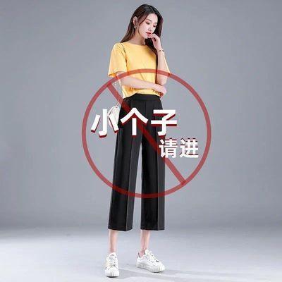 小个子阔腿裤女150cm西装黑色七分冰丝直筒坠感直筒九分休闲裤子