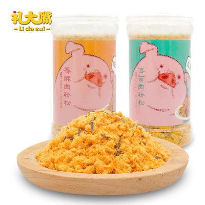 【厦门特产】香酥肉松儿童即食零食鸡肉猪肉金丝寿司蛋糕烘焙蛋糕