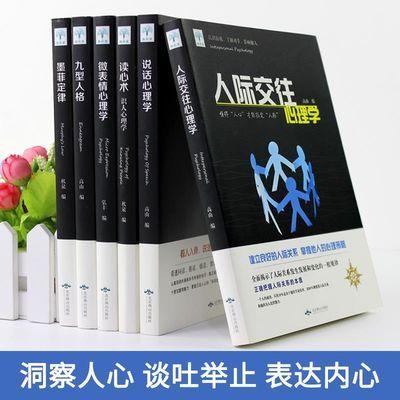 包邮正版书全套6册人际交往心理学九型人格墨菲定律读心术微表情