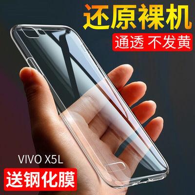 vivoX5 X6 X7 X9手机壳X5L X5Pro X5Max X6S透明壳X9Splus保护套