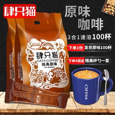 肆只猫原味咖啡粉100条/60条+杯 三合一咖啡速溶咖啡 提神50条/袋
