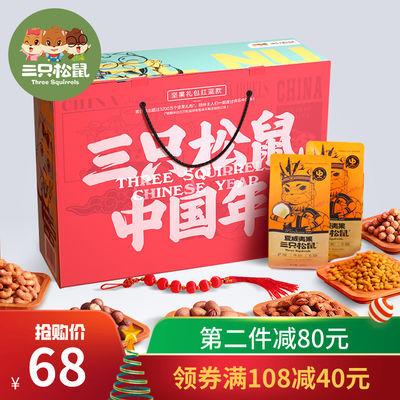 【三只松鼠年货坚果大礼包1393g/7袋】零食每日坚果干果礼盒