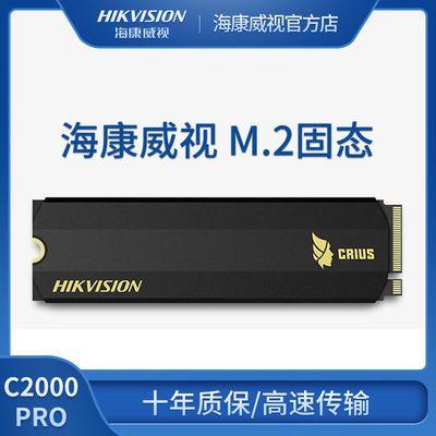 海康威视C2000PRO 512G 1TB台式笔记本M2 SSD固态硬盘