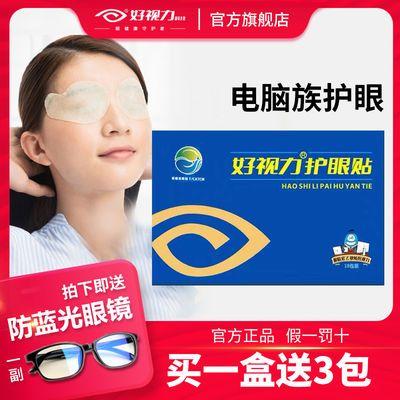 好视力护眼贴男女成人学生儿童缓解眼疲劳护眼近视21包【经典款】
