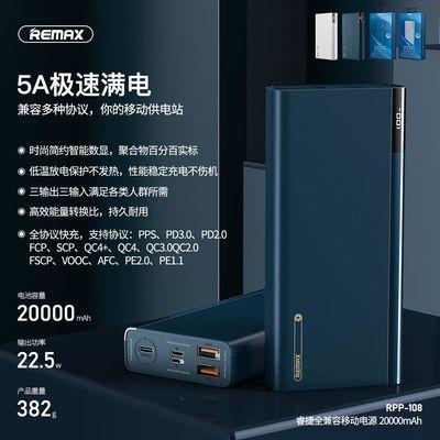 REMAX睿捷全兼容20000毫安充电宝带数显三输出PD快充共享移动电源