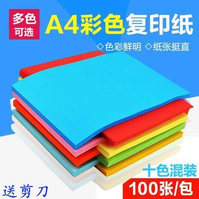 a4彩纸复印纸打印纸幼儿园彩色手工纸卡纸儿童折纸剪纸制作材料纸