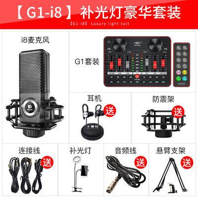 十盏灯 i8声卡手机唱歌套装电脑快手直播k歌全套变声器主播设备