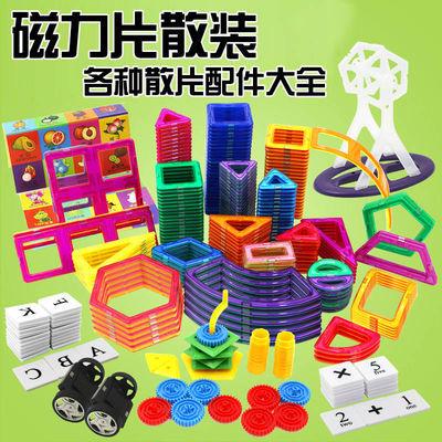 【乐玩】大号纯磁力片散片儿童益智积木小孩磁性玩具补充套装男女