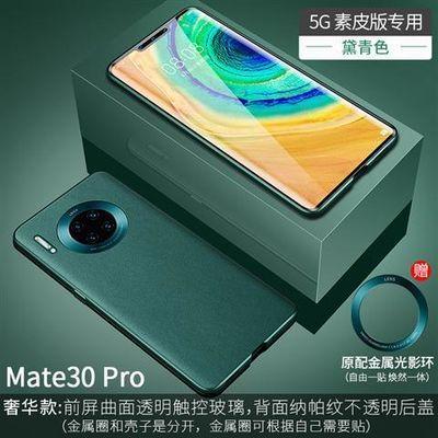 华为Mate30Pro手机壳5G双面磁吸外壳mete30素皮版por曲面屏机壳