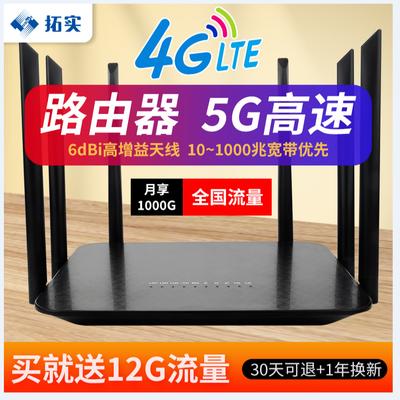 拓实移动电信联通全网通4g无线路由器插网卡托随身网络wifi上网宝