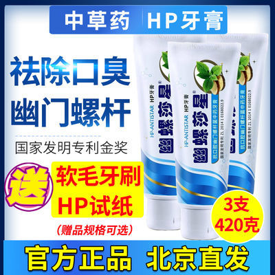 3支幽螺莎星牙膏治口臭清新口气420g除幽门螺旋杆菌hp去口腔异味