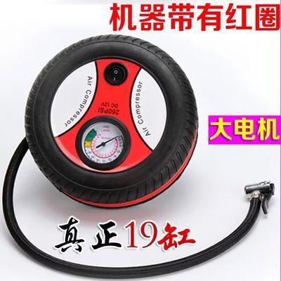 车载充气泵轮胎 充气便携式 轿车12v车载迷你自动打气泵 汽车充气