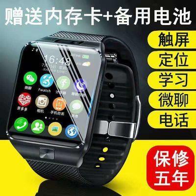 智能手表手机插卡中小学生儿童电话手表微聊成人防水定位触屏防丢