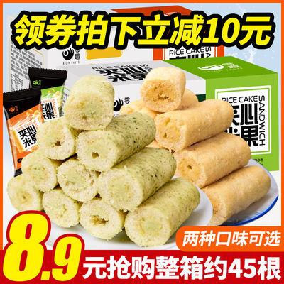 【买一送一】夹心米果卷糙米卷能量棒网红饼干休闲零食大礼包便宜