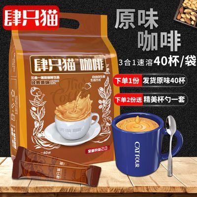 抢180条+蓝山 肆只猫原味咖啡速溶咖啡粉三合一咖啡 提神醒脑40条