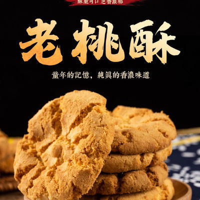 【5斤更实惠】桃酥饼干传统糕点休闲零食独立包装500g多规格可选