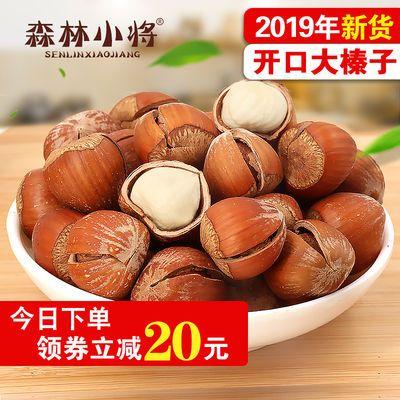 新货开口大榛子东北特产零食薄皮原味手剥美国坚果生熟200g/500g