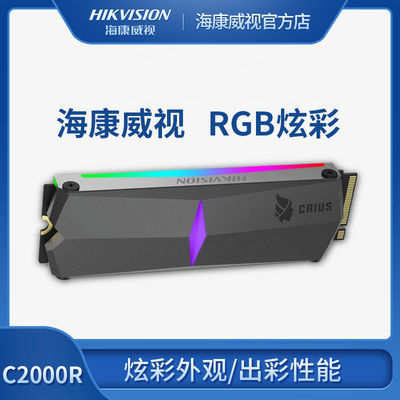 海康威视C2000R 512G 1TRGB台式机笔记本电脑SSD固态硬盘神光同步