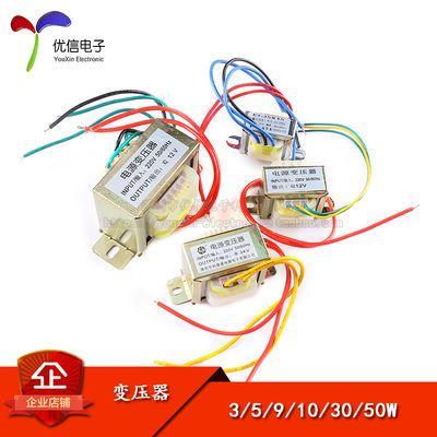 电源变压器3W5W9W10W30W50W 220V转单双6V/9V/12V/15V/18V/24V