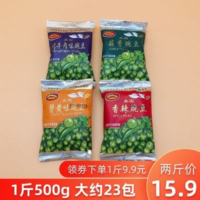 【净重1斤500克】青豌豆美国青豆炒货坚果零食批发小吃豆子2斤
