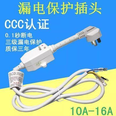 美的万家乐海尔电热水器漏电保护插头电源线10/16A插座和通用