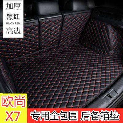 2019款长安欧尚X7欧尚X70A欧力威后备箱垫全包专车专用尾箱垫专用