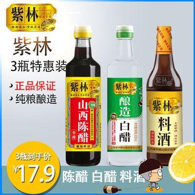 【正品保证】紫林3瓶特惠装 山西陈醋420ml+白醋500ml+l料酒500ml