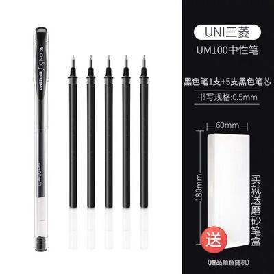 包邮 日本原装三菱UM-100 中性笔 UM100 三菱水笔0.5mm 10支盒装