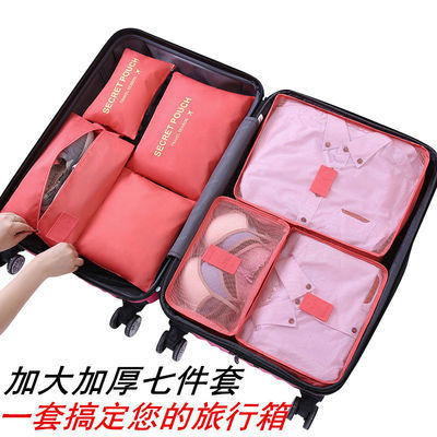 旅行收纳袋套装衣物行李箱收纳包旅游分装袋整理袋刘涛同款衣服包