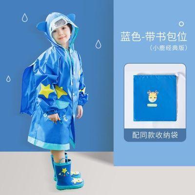 儿童雨衣男童女童幼儿园雨具宝宝小孩雨披小学生小中大童带书包位