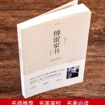【热卖中】全套6册 傅雷家书正版包邮 原著完整版八年级必读初二