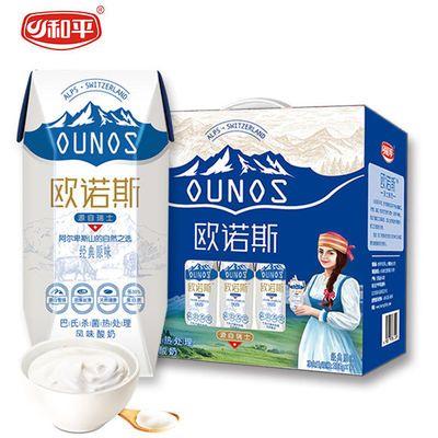 【4月新货】和平欧诺斯百香果黄桃原味酸牛奶205g×12盒整箱礼盒