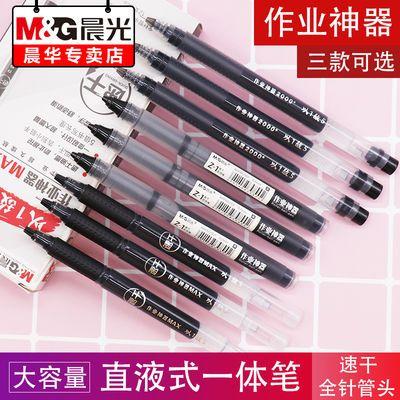 晨光速干直液式中性笔大容量走珠签字笔学生考试用0.5m全针管笔MG