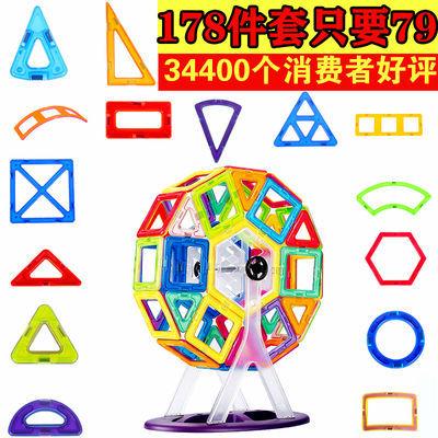 纯磁力片散片补充装单片磁铁积木吸铁石正方形男孩儿童益智玩具套