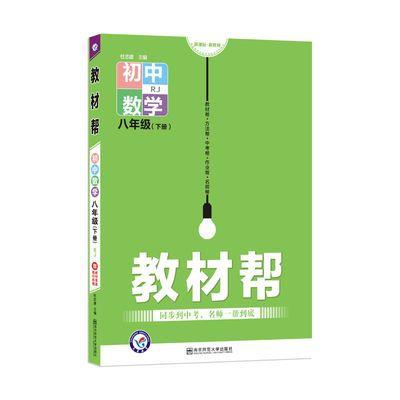 新书2020新版教材帮八年级下册语文数学英语物理人教版初中同步辅