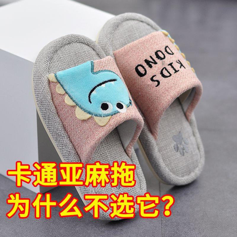 亚麻拖鞋女秋冬季室内家用防滑厚底家居儿童可爱卡通棉麻脱鞋男夏