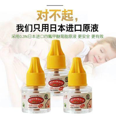 闪客无味电热蚊香液加热器驱蚊液插电无味型儿童孕妇防蚊液灭蚊器