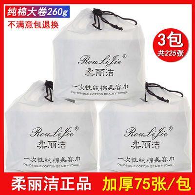3包/6包柔丽洁洁面巾正品 一次性洗脸巾纯棉加厚擦脸巾卸妆棉柔巾