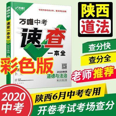新书陕西速查万唯中考政治2020陕西中考速查一本全道德与法治思品