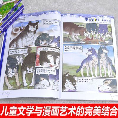新书6册沈石溪动物漫画王国狼王梦 四五六年级课外书经典畅销童书