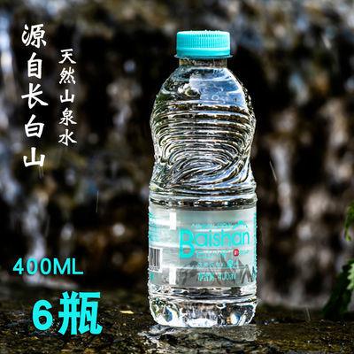 白山小矿 长白山天然山泉水弱碱性饮用水迷你小瓶400ml*6瓶 包邮