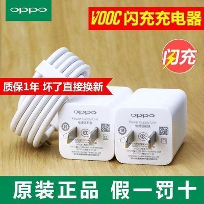 OPPOA79 R9s R11s R15梦境版原装充电器头套装手机闪充加长数据线