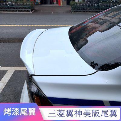 三菱翼神美版尾翼三菱翼神改装专用免打孔烤漆装饰压尾翼碳纤纹路